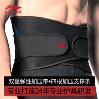 李宁(LI-NING)护腰带男女 运动腰间篮球跑步腰肌健身护具腰带腰封腰托 *6件