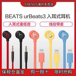 Beats URBeats 3重低音耳塞式耳机入耳式通用线控 三键线控 带麦