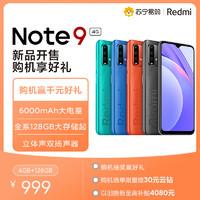 小米 (MI)Redmi Note 9 4+128GB 雾光青 48MP高清三摄 骁龙662处理器 6000mAh长续航 全网通4G手机