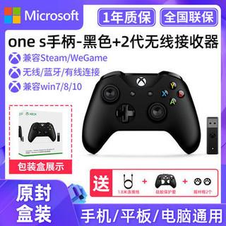 微软xboxones蓝牙游戏手柄无线控制器PC电脑steam有线无线手柄(黑卡)
