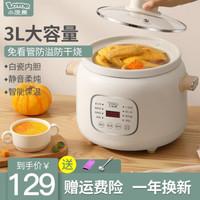 小浣熊电炖锅电炖盅燕窝炖盅陶瓷煮粥锅煲汤锅 白瓷