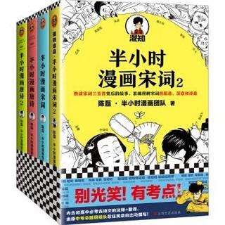 PLUS会员 : 《半小时漫画唐诗宋词》(全4册)