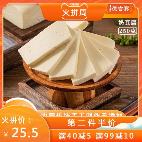 奶豆腐内蒙古特产奶制品手工即食儿童奶酪无糖低脂酸奶疙瘩奶酪块 *2件