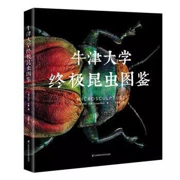 《牛津大学终极昆虫图鉴》 果壳推荐