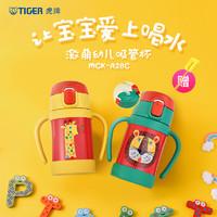 tiger虎牌幼儿童MCK-A28C吸管真空保冷水杯280ML小学生可爱便携(小鸡(蓝))