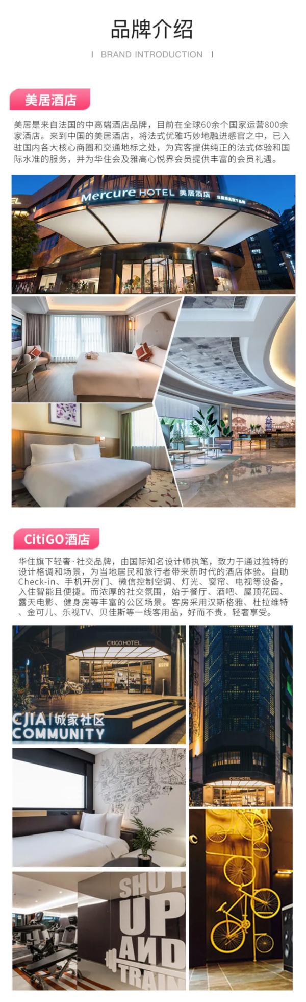 周末节假日通用!CitiGO/美居酒店 全国多地1晚通兑