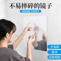 镜面贴纸亚克力软镜子贴墙抖音自粘宿舍家用全身卫生间小镜子浴室镜 2mm厚 20*20cm *3件