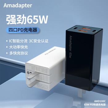 飞频Amadapter 65W 四口PD快充苹果充电器电源适配器华为小米笔记本手机 白色 65W