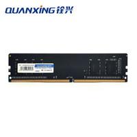 新品发售:QUANXING 铨兴 8G DDR4 2666MHz 台式内存条