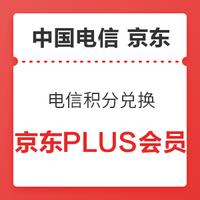 中国电信积分兑换京东PLUS会员