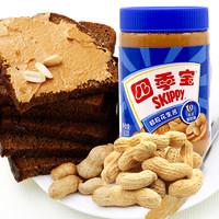 skippy四季宝颗粒花生酱 拌面酱火锅调料蘸料 面包酱烘焙原料
