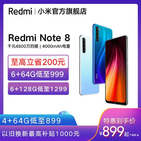 红米note8 4800万四摄拍照游戏学生智能手机redmi全面屏pro小米官方旗舰店10正品xiaomi