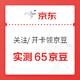 移动专享:京东 强生安视优自营旗舰店  关注/开卡领京豆 实测领到65京豆
