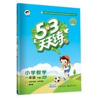 《2020春版 53天天练 数学 一年级下册》