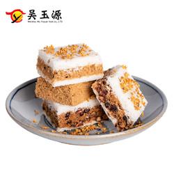 吴玉源 温州特产手工传统糕点 250g *3件