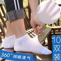 袜子男短袜夏季薄款网眼超薄夏天透气薄棉防臭短筒吸汗低帮黑白色 *6件