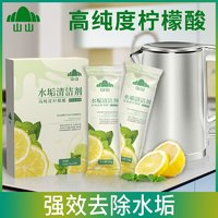百亿补贴 : 柠檬酸除垢剂家用电水壶食品级除水垢清除剂去茶渍茶垢清洁清洗剂