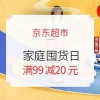 促销活动:京东超市 家庭囤货日专场
