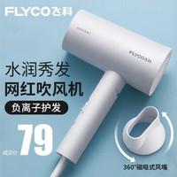 飞科(FLYCO)电吹风家用静音负离子大功率吹风筒可折叠便携式吹风机FH6276 1800W大功率负离子