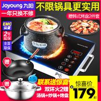 九阳电陶炉家用爆炒电磁炉锅多功能一体大功率节能电池灶
