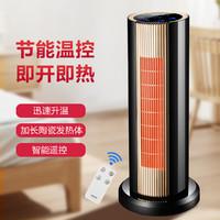 奥克斯家用节能200CRQ省电烤火炉暖风机立式电暖气速热取暖器 *2件