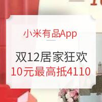 移动专享、促销活动:小米有品App  1212居家狂欢预告