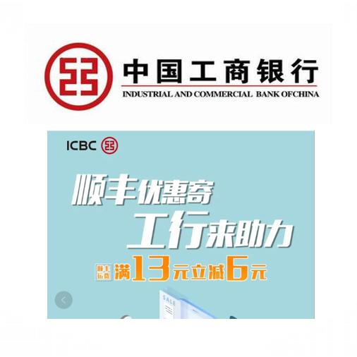 工商银行 X 顺丰速运 12月微信支付优惠
