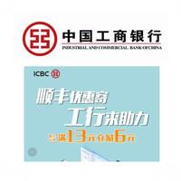 微信专享:工商银行 X 顺丰速运 12月微信支付优惠