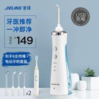 洁领(JIELING)冲牙器 洗牙器 水牙线 180ML大水箱  至尊版USB充电款