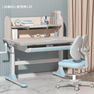 igrow 爱果乐 拾趣M1 学习桌 80cm +星悦椅1.0S-蓝