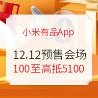 促销活动:小米有品App 12.12暖冬感恩季 预售会场