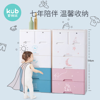 可优比儿童抽屉式收纳柜子宝宝衣柜塑料储物柜多功能婴儿五斗柜