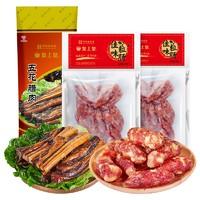 皇上皇  佳味粒肠 220g*2包 五花腊肉 500g*1包 套装