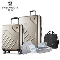 瑞动 旅行套装 20英寸登机箱+28英寸托运箱+手提包+U型枕+收纳四件套