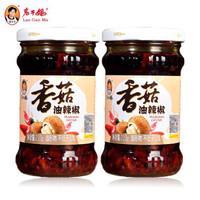 陶华碧老干妈辣椒酱香菇油辣椒210g*2瓶 含猪肉丁拌面下饭酱 2瓶包邮