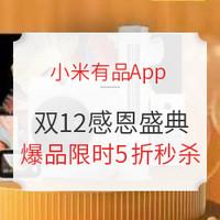 移动专享、促销活动:小米有品App  12.12感恩庆典