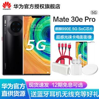 HUAWEI 华为 Mate 30E Pro 5G全网通手机 亮黑色 8GB+128GB