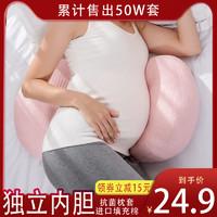 孕妇枕头护腰侧睡枕托腹u型侧卧睡垫抱枕睡觉神器孕期用品辅助垫