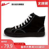 回力官方旗舰店帆布鞋女2020年冬季时尚高帮休闲鞋板鞋潮流运动鞋(43、黑/黑)