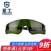 星工(XINGGONG)护目镜焊工防强光气焊电焊防护眼镜劳保防飞溅防冲击骑车太阳镜