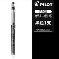 移动专享:PILOT 百乐 BL-P500 中性笔 2支装 多色可选