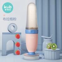 可优比(KUB)米糊勺子奶瓶婴儿硅胶挤压式米粉喂养勺宝宝辅食工具喂食器布拉格粉 +凑单品