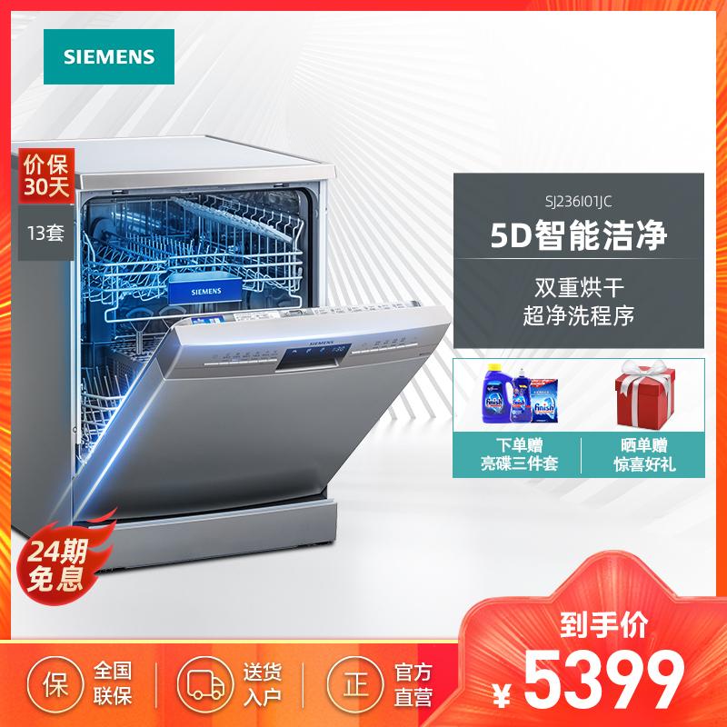 西门子(SIEMENS)独立式 13套全自动智能 家用洗碗机 高温加强除菌 SJ236I01JC