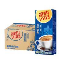 vitasoy 维他奶 招牌鸳鸯 咖啡味奶茶饮料 250mL*24盒