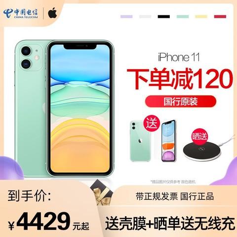 Apple/苹果iPhone 11全网通4G手机 原装国行中国电信天翼直售苹果11Pro