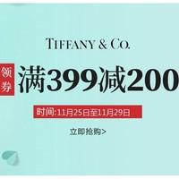 促销活动:苏宁易购 TIFFANY &CO 甜蜜来袭