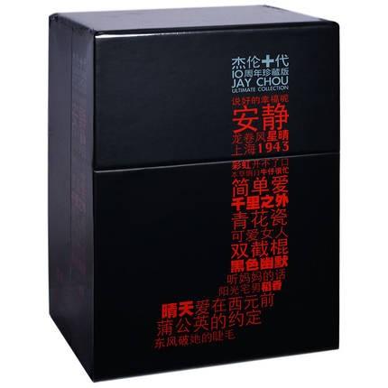 《周杰伦:杰伦十代 10周年珍藏版》全套10张CD
