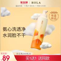 hola赫拉氨基酸洗面奶女补水保湿学生温和洁面修护肌肤 深层清洁 *2件