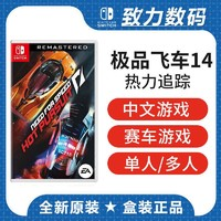 任天堂Switch NS游戏 JP飞车14 热力追缉 热力追踪 中文 现货