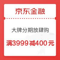 京东金融 大牌分期放肆购 满3999减400元